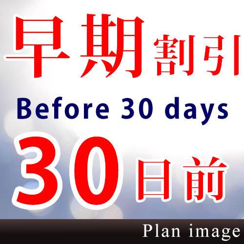 アーバンホテル南草津 【早割30】 ★30日前の早割プラン★ (オンラインカードご予約限定)