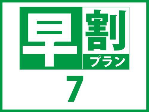ベッセルイン千葉駅前 / 【早割プラン】早割7日前までの予約が安い!【素泊まり】