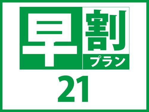 ベッセルイン千葉駅前 / 【早割プラン】早割21日前までの予約が安い!【素泊まり】