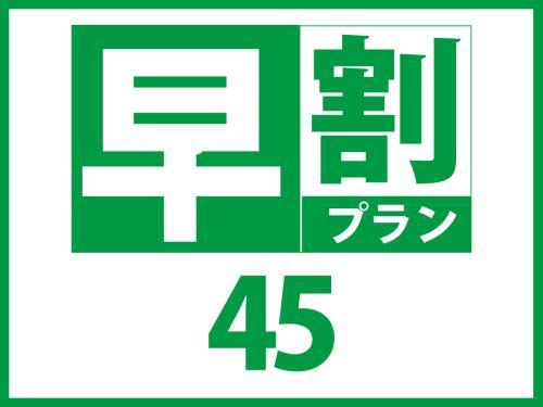 ベッセルイン千葉駅前 / 【早割プラン】早割45日前までの予約が安い!【素泊まり】