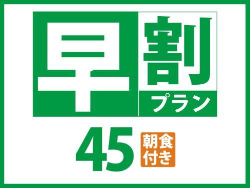 ベッセルイン千葉駅前 / 【早割プラン】早割45日前までの予約が安い!【朝食付】