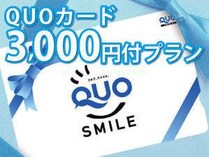 ベッセルイン千葉駅前 QUOカード3000円付プラン【素泊まり】PKG