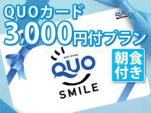 ベッセルイン千葉駅前 QUOカード3000円付プラン【朝食付】PKG