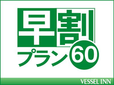 ベッセルイン札幌中島公園 / 素泊まり【早割60】☆60日前までの予約でお得に宿泊