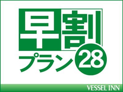 ベッセルイン札幌中島公園 / 素泊まり【早割28】☆28日前までの予約でお得に宿泊