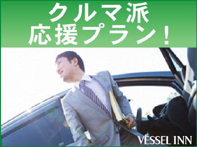 ベッセルイン福山駅北口 / 【ビジネス】出張応援!駐車場付きプラン