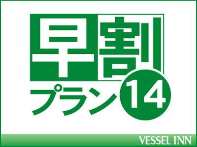 ベッセルイン福山駅北口 / 【格安】《早割×14日前まで》の予約が安い!【早割プラン】