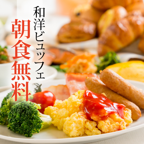 ベッセルホテル福岡貝塚 60歳以上限定!シニアプラン