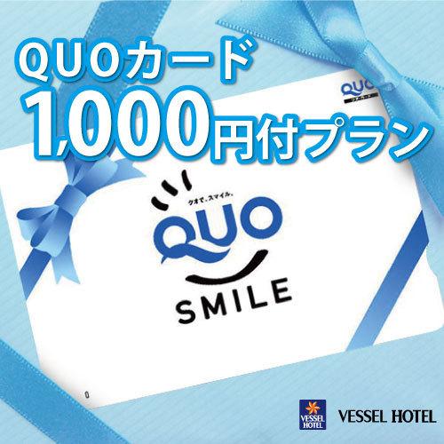 ベッセルホテル福岡貝塚 クオカード付きプラン1,000円