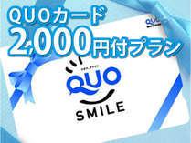 ベッセルホテル福岡貝塚 クオカード付きプラン2,000円