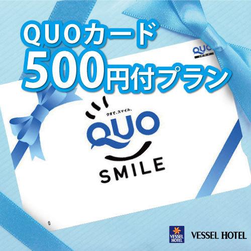 ベッセルホテル福岡貝塚 クオカード付きプラン500円