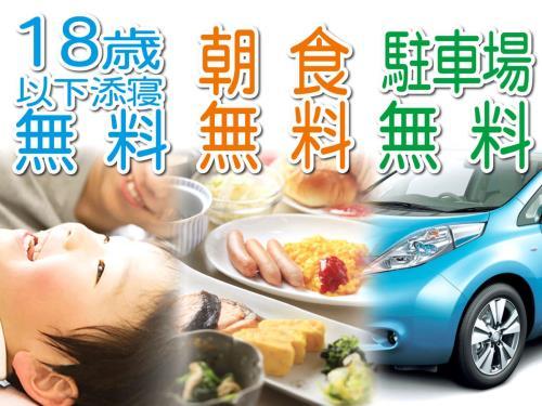 ベッセルホテル東広島 / ゆったり1ベット【喫煙】★21平米  朝食バイキング・駐車場無料