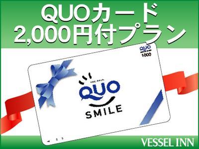 ベッセルイン広島駅前 / 使いみちいろいろ♪QUOカード付きプラン2,000円