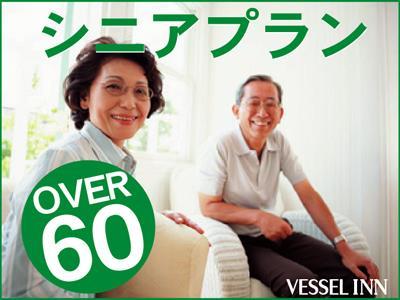 ベッセルイン広島駅前 / シニアプラン 60歳以上限定 朝食付