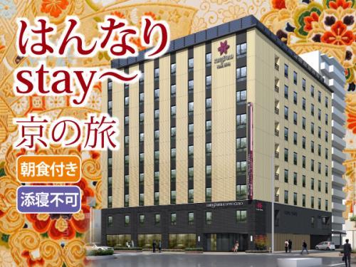 ベッセルホテルカンパーナ京都五条 / 【建物側】コンフォートツイン☆禁煙