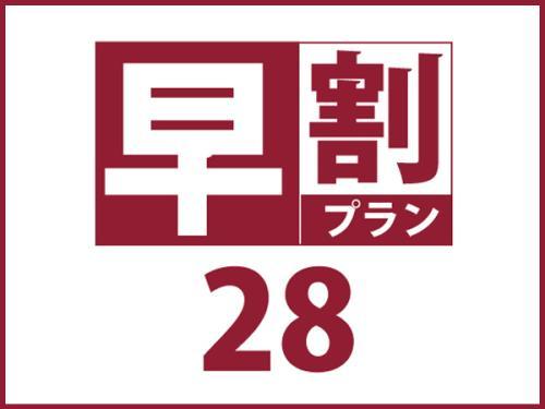ベッセルホテルカンパーナ京都五条 / 【早割28】早めに予約してお得に宿泊☆素泊まり