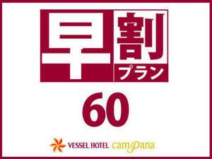 ベッセルホテルカンパーナ京都五条 / 【早割60】早めに予約してお得に宿泊☆素泊まり