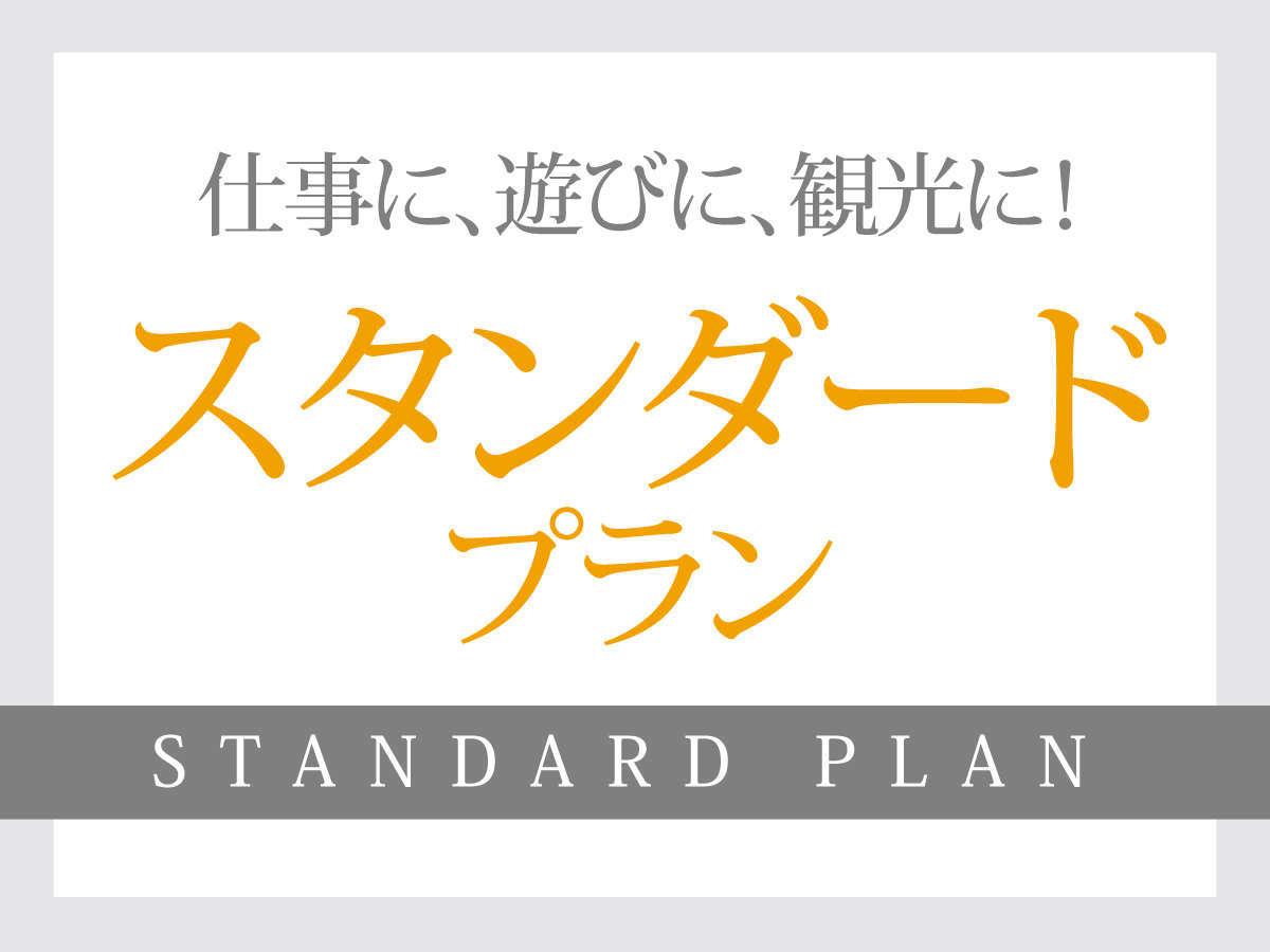 レフ京都八条口 by ベッセルホテルズ スタンダードプラン【朝食付き】
