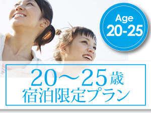 レフ京都八条口 by ベッセルホテルズ 20歳~25歳限定U25割プラン【素泊まり】