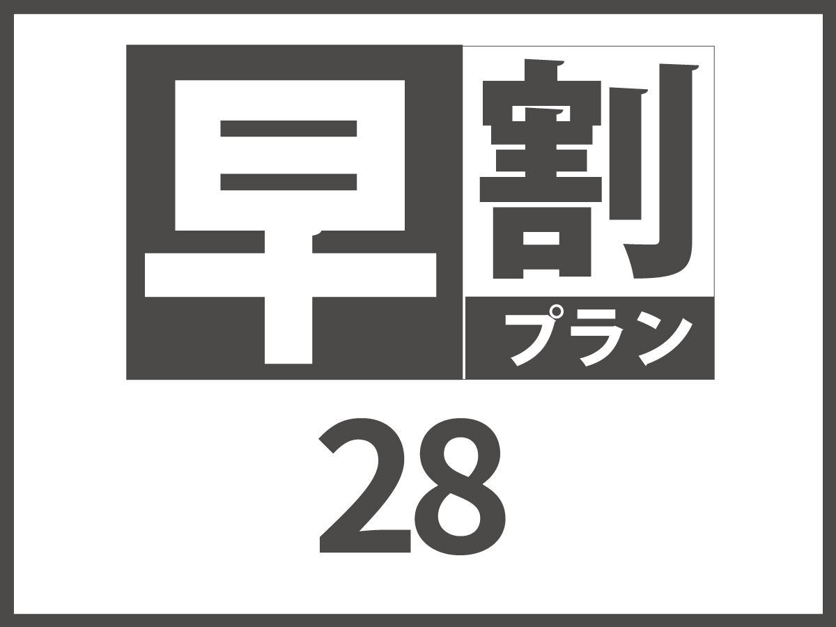 レフ京都八条口 by ベッセルホテルズ / 早期予約28日前限定宿泊プラン【素泊まり】
