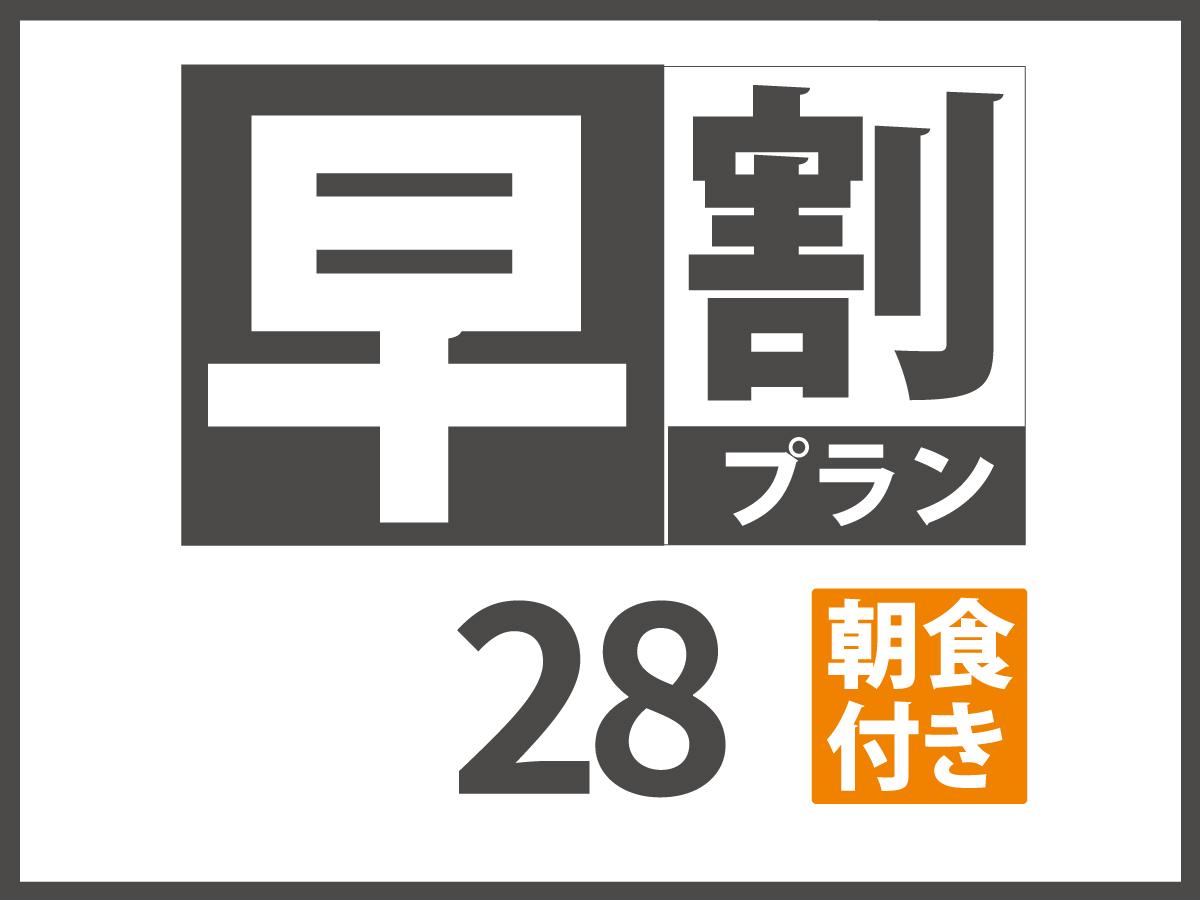 レフ京都八条口 by ベッセルホテルズ / 早期予約28日前限定宿泊プラン【朝食付き】