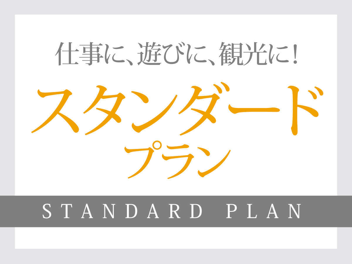 レフ京都八条口 by ベッセルホテルズ スタンダードプラン【素泊まり】