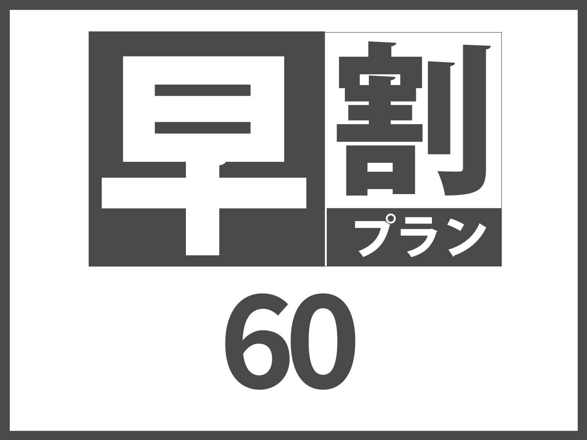 レフ京都八条口 by ベッセルホテルズ / 早期予約60日前限定宿泊プラン【素泊まり】