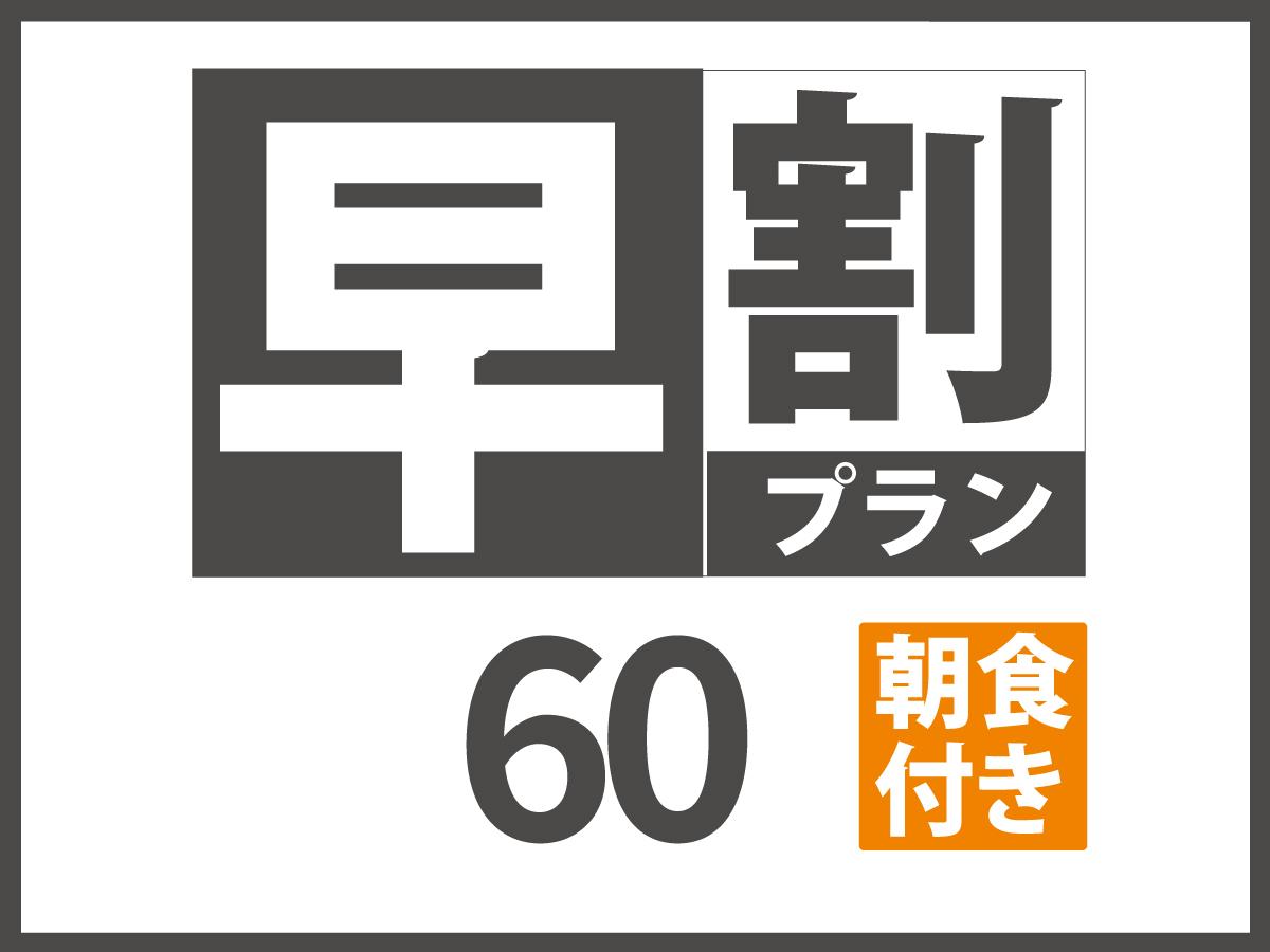 レフ京都八条口 by ベッセルホテルズ / 早期予約60日前限定宿泊プラン【朝食付き】