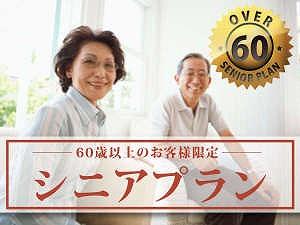レフ熊本 by ベッセルホテルズ / シングルユース|60歳以上限定 [素泊り]