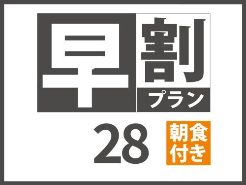 レフ熊本 by ベッセルホテルズ / 早割28 [朝食付]
