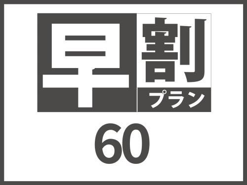 レフ熊本 by ベッセルホテルズ / 早割60 [素泊り]