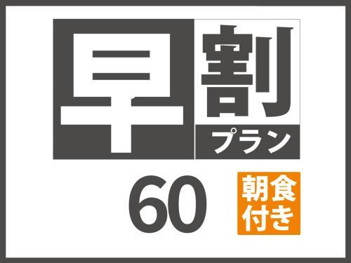 レフ熊本 by ベッセルホテルズ / 早割60 [朝食付]