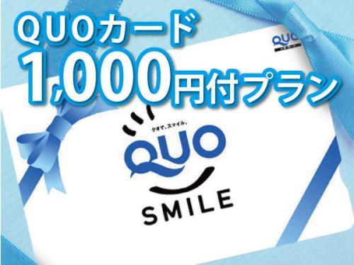 ベッセルホテル都城 / 1000円分クオカード付き!!出張応援プラン!!