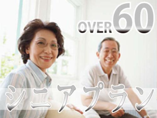 ベッセルホテル都城 / シニアプラン☆60歳以上のお客様限定です★