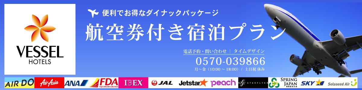 レフ松山市駅byベッセルホテルズ