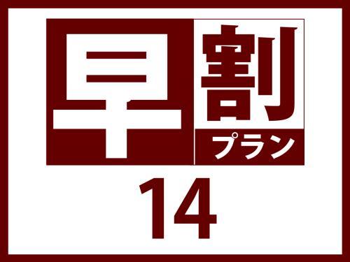 ベッセルホテルカンパーナ名古屋 / 【早割プラン】早割14日前までの予約が安い!【素泊まり】