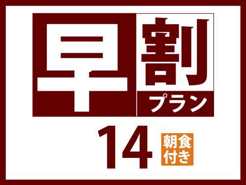 ベッセルホテルカンパーナ名古屋 / 【早割プラン】早割14日前までの予約が安い!【朝食付】