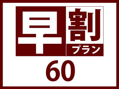 ベッセルホテルカンパーナ名古屋 / 【早割プラン】早割60日前までの予約が安い!【素泊まり】