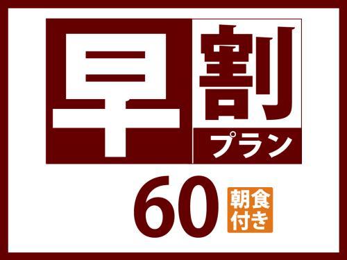 ベッセルホテルカンパーナ名古屋 / 【早割プラン】早割60日前までの予約が安い!【朝食付】