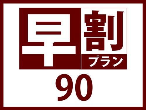 ベッセルホテルカンパーナ名古屋 / 【早割プラン】早割90日前までの予約が安い!【素泊まり】