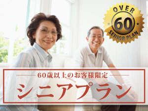レクー沖縄北谷スパ&リゾート / <GoToトラベル割引対象>60歳以上限定シニアプランプラン[素泊り]