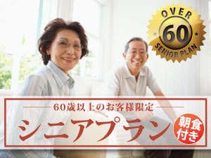 レクー沖縄北谷スパ&リゾート / 60歳以上限定シニアプランプラン[朝食付]