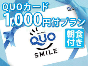 ベッセルイン栄駅前 / QUOカード1000円付プラン【朝食付】