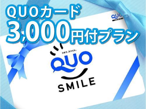 ベッセルイン栄駅前 / QUOカード3000円付プラン【素泊り】