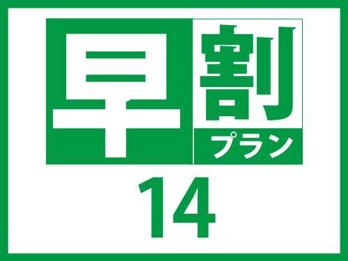 ベッセルイン栄駅前 / 【早割プラン】早割14日前までの予約が安い!【素泊り】