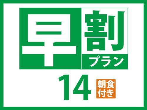 ベッセルイン栄駅前 / 【早割プラン】早割14日前までの予約が安い!【朝食付】