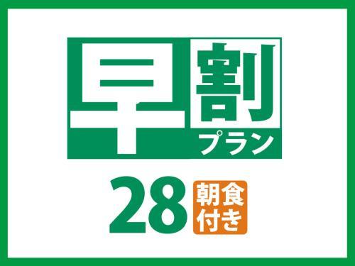 ベッセルイン栄駅前 / 【早割プラン】早割28日前までの予約が安い!【朝食付】