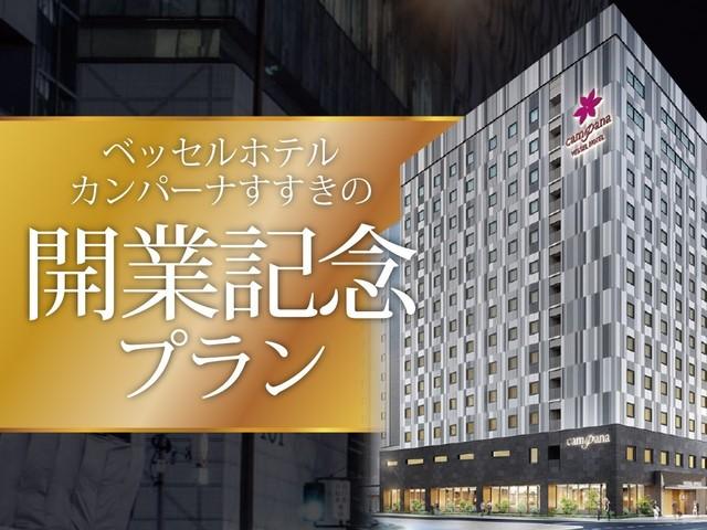 ベッセルホテルカンパーナすすきの  開業記念プラン【素泊まり】
