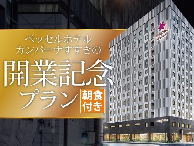 ベッセルホテルカンパーナすすきの  開業記念プラン【朝食付】