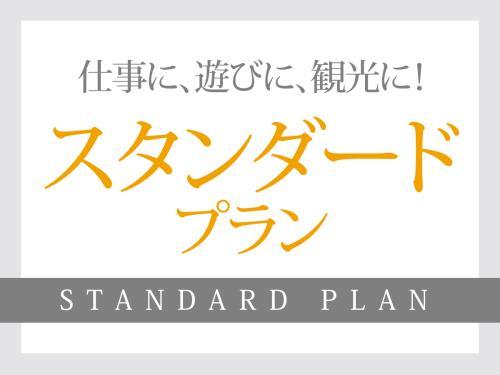 ベッセルイン上野入谷駅前 / スタンダードプラン【素泊まり】